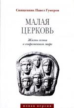 Книга: «Малая Церковь» автор: священник Павел Гумеров