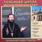 Диск: «Семейная школа» автор: священник Павел Гумеров