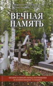 Книга: «Вечная память»