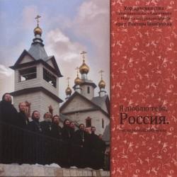 Диск: Хор духовенства Петропавловского благочиния. «Я люблю тебя, Россия. Песни российской земли»