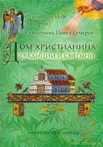 Книга: «Дом христианина. Традиции и святыни»