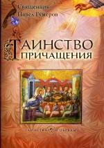 Книга: «Таинство причащения» автор: священник Павел Гумеров