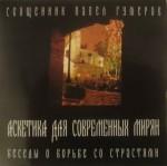 Диск: «Аскетика для современных мирян. Беседы о борьбе со страстями» автор: священник Павел Гумеров