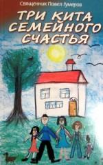 Книга: «Три кита семейного счастья» автор: священник Павел Гумеров