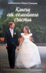 Книга: «Ключи от семейного счастья» автор: священник Павел Гумеров