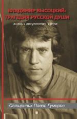 Книга: «Владимир Высоцкий: трагедия русской души» автор: священник Павел Гумеров