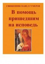 Книга: «В помощь пришедшим на исповедь» автор: священник Павел Гумеров