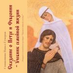 Диск: «Сказание о Петре и Февронии — учебник семейной жизни» автор: священник Павел Гумеров