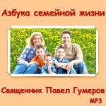 Диск: «Азбука семейной жизни» автор: священник Павел Гумеров