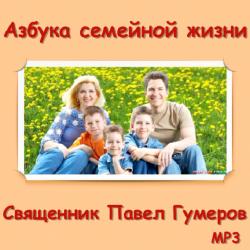 Диск: «Азбука семейной жизни»