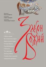 Книга: «Закон Божий» автор: священник Павел Гумеров