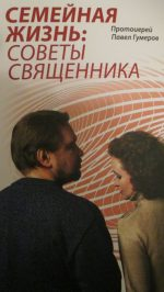 Книга: «Семейная жизнь: советы священника» автор: священник Павел Гумеров