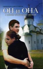 Книга: «ОН и ОНА» автор: священник Павел Гумеров