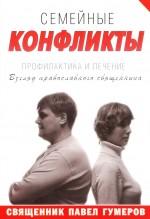 Книга: «Семейные конфликты: Профилактика и лечение. Взгляд православного священника» автор: священник Павел Гумеров