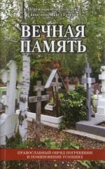 Книга: «Вечная память» автор: священник Павел Гумеров