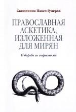 Книга: «Восемь смертных грехов и борьба с ними» (Православная аскетика для мирян) автор: священник Павел Гумеров