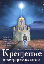 Книга: «Крещение и воцерковление» автор: священник Павел Гумеров