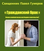 Книга: «Гражданский брак». Начало семейной жизни или блудное сожительство? автор: священник Павел Гумеров