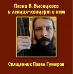 Диск: «Песни В.Высоцкого» автор: священник Павел Гумеров