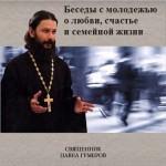 Диск: «Беседы с молодежью о любви, счастье и семейной жизни» автор: священник Павел Гумеров